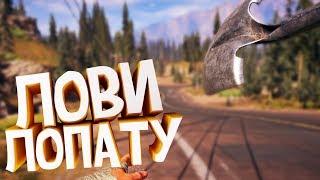 ЛОВИ ЛОПАТУ! - Far Cry 5 (Смешные моменты, Монтаж, Приколы)