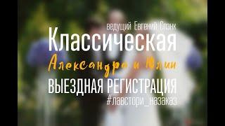 ES. Свадебные церемонии в КЛАССИЧЕСКОМ СТИЛЕ