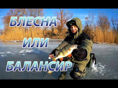 Ловля окуня на зимнюю блесну Лепесток. Зимняя рыбалка со льда.
