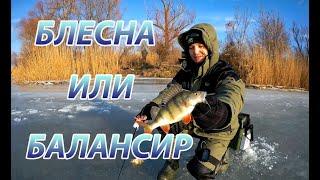 Ловля окуня на зимнюю блесну Лепесток Зимняя рыбалка со льда