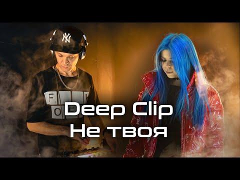 Deep Clip - Не твоя (Премьера клипа 2021)