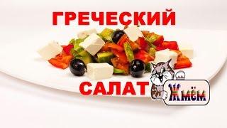 Рецепт, как приготовить греческий салат //Рецепты салатов на праздничный стол