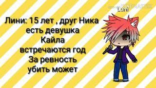 Бабник|| Мини-фильм|| Gacha Life||
