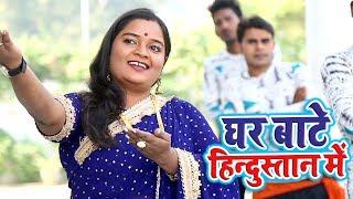 भोजपुरी का सबसे हिट गाना 2019 - Ghar Bate Hindustan Me - Rubby Sharma - Bhojpuri Hit Song 2019