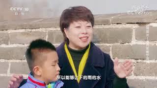 [跟着书本去旅行]长城的结构有哪些特别之处?| 课本中国