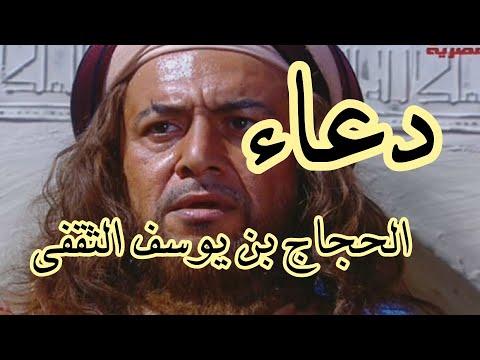 الحجاج بن يوسف الثقفي الحلقة