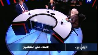 د. صفاء المومني وابراهيم شبانة - الاعتداء على المعلمين