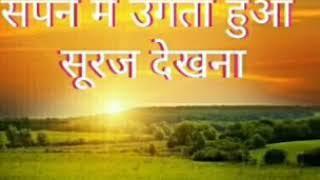 सपने में उगता हुआ सूरज देखना  Sapne me ugta hua suraj dekhna