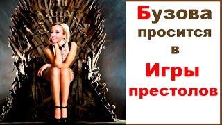 """Бузова провалила кастинг в сериал """"Игра престолов"""""""