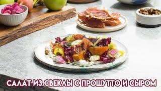 Салат из маринованной свеклы с сыром рецепт Гордона Рамзи