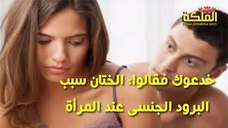 علاج البرود الجنسى - هل الختان سبب البرود الجنسى عند المرأة؟