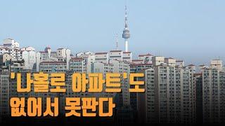 '나홀로 아파트'도 없어서 못 판다…서울 미분양 사실상…