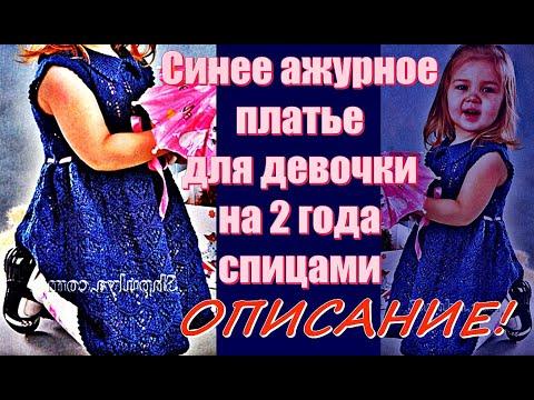 Вязаные нарядные платья для девочек спицами