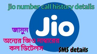 How to check jio call details. SMS details. Uses data MB details.