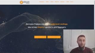 ✅ Листинг на CMC - Bitcoin Rhodium [XRC] Скоро ПАМП #XRC #BTC #биткоин