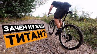 Титановые велосипеды зачем они нужны при живом карбоне
