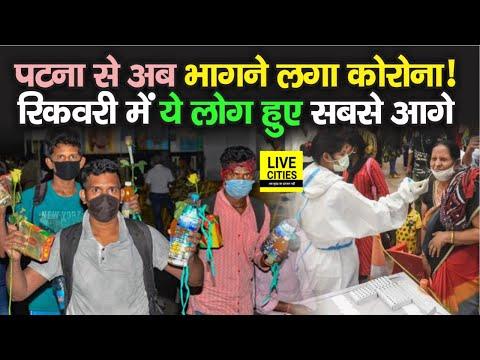 Bihar की राजधानी Patna से भागने लगा कोरोना, इस उम्र के लोग रिकवरी में सबसे आगे, जानिए ताजा आंकड़ा