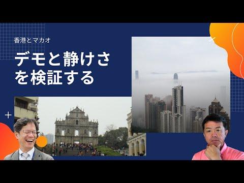 【比較】同じ1国2制度のデモ・暴動のあった貿易と金融の香港と静かであった観光やカジノのマカオ、この違いは何か?