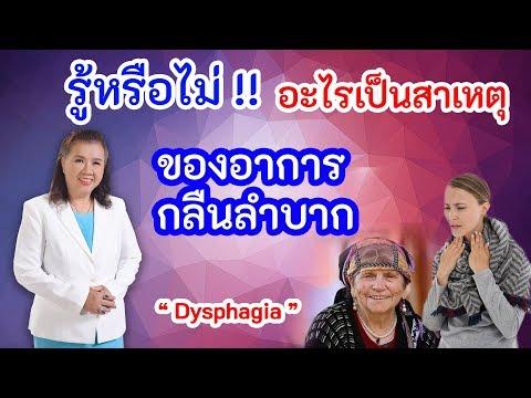 รู้หรือไม่ !! อะไรเป็นสาเหตุของอาการกลืนลำบาก ห้ามพลาด | Dysphagia | พี่ปลา Healthy Fish