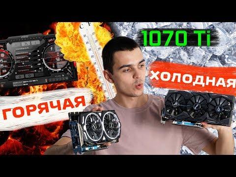 Почему 1070 Ti для майнинга это очень хорошая видеокарта.  Тесты на Zcash и Ethereum