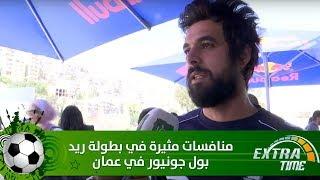 منافسات مثيرة في بطولة ريد بول جونيور في عمان - Extra Time