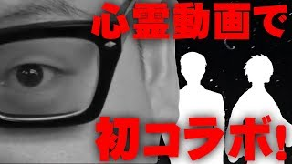 【閲覧注意】大分別府の心霊スポットで動画撮ったら変なもの映ったwww【初コラボ】