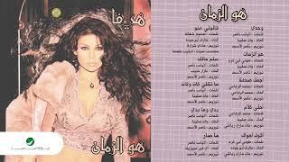 Haifa Wahbe...Houwa El Zaman | هيفاء وهبي...هو الزمان
