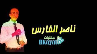 دبكة شعبية ناااار مع الفنان ناصر الفارس 2020