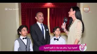 برنامج السفيرة عزيزة يحتفل بعيد ميلاد