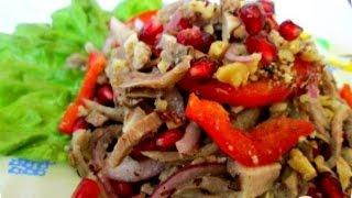 Мясной салат ГЕРКУЛЕС с орехами и гранатом  Рецепт салата