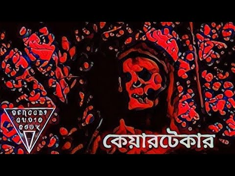 কেয়ারটেকার | Sunday suspense | kuasha | type | bangla | hasir | bhoutik | goenda | horror | golpo