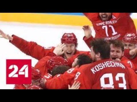 Смотреть Как российские хоккеисты шли к золоту Олимпиады-2018 - Россия 24 онлайн