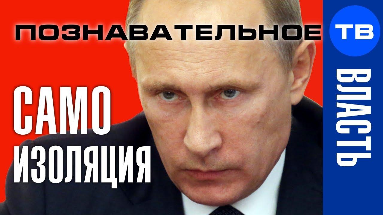 САМОИЗОЛЯЦИЯ законна? Почему Путин не объявит ЧРЕЗВЫЧАЙНОЕ ПОЛОЖЕНИЕ? (Познавательное ТВ)