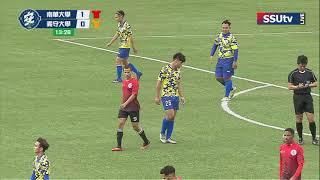 ᴴᴰ進球時刻::卓敖 南華大學::男一級 109UFA大專足球聯賽