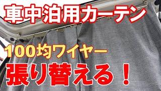 車中泊diy 100均のカーテンワイヤーをレールに張り替える Youtube カーテンワイヤー 車中泊 車 カーテン