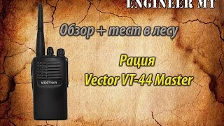 рации Vector VT-44 Master