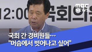 """국회 간 경비원들…""""머슴에서 벗어나고 싶어"""" (2020…"""