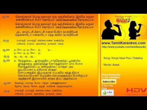 Konsanal Poru Thalaiva - Aasai - Tamil Karaoke