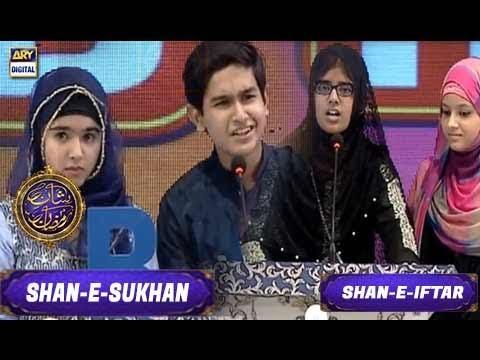Segment: - Shan-e-Sukhan - Shayari - 3rd June 2017