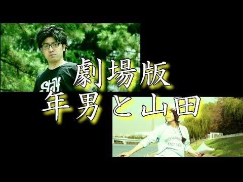 劇場版「年男と山田」 予告編