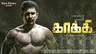 Kaaki - Official First Look Teaser | Vijay Antony | Sathyaraj | jai | காக்கி | விஜய் ஆண்டனி