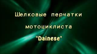 "Шелковые перчатки мотоциклиста ""Dainese"""