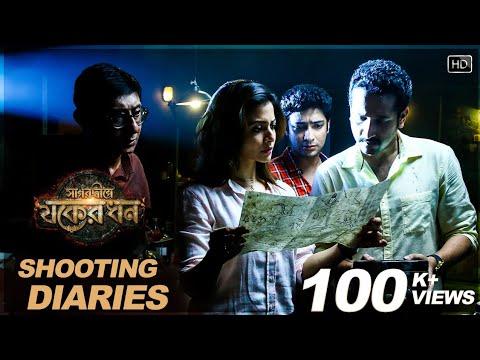 Download Sagardwipey Jawker Dhan | Shooting Diaries | Parambrata | Koel | Gaurav| Sayantan Ghosal