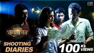 Sagardwipey Jawker Dhan | Shooting Diaries | Parambrata | Koel | Gaurav| Sayantan Ghosal Thumb