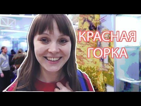 Красная Горка. Кемерово. Кузбасс.
