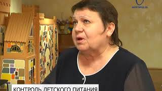 Комиссия проверяет качество питания в детсадах Белгорода