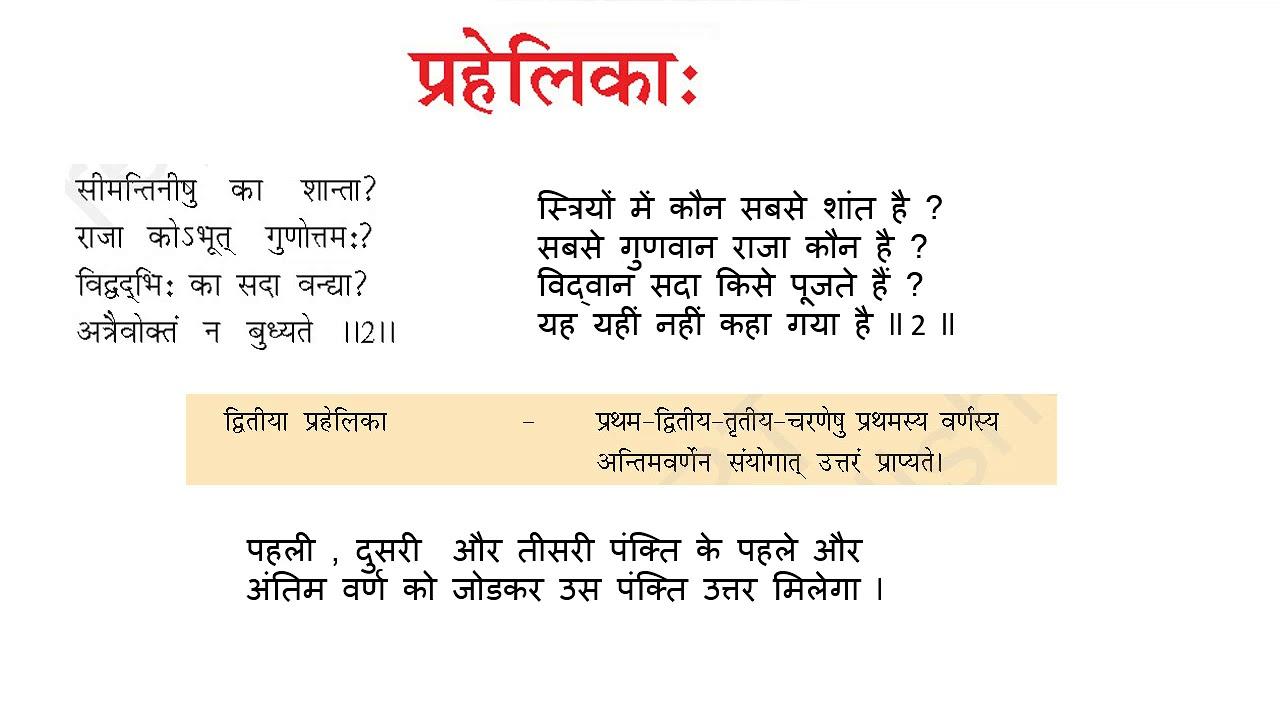 Sanskrit Class 8 ch 15 प्रहेलिका Hindi translation and explanation