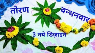 festive flower decoration ideas for home । toran bandhanwar । फ़्लावर डेकोरेशन तोरण बन्धनवार
