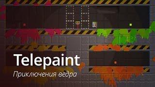 Telepaint — ведерочко с краской берется сломать ваш мозг