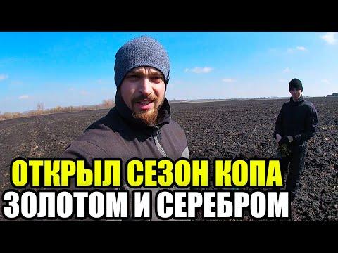 Открыл сезон КОПА